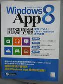 【書寶二手書T8/電腦_YKO】Windows 8 App開發聖經_布留川英一_附光碟