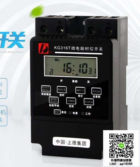 定時器 D牌時間控制器KG316T路燈微電腦時控開關 220V電子定時器定時開關 薇薇家飾
