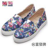 【富發牌】法式浪漫花卉懶人鞋-藍花/白花  1BR45