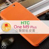 E68精品館 贈貼 HTC ONE M9 Plus 智能立顯 點陣 側掀 炫彩 皮套 M9+ 感應 洞洞 保護套 手機殼 手機套