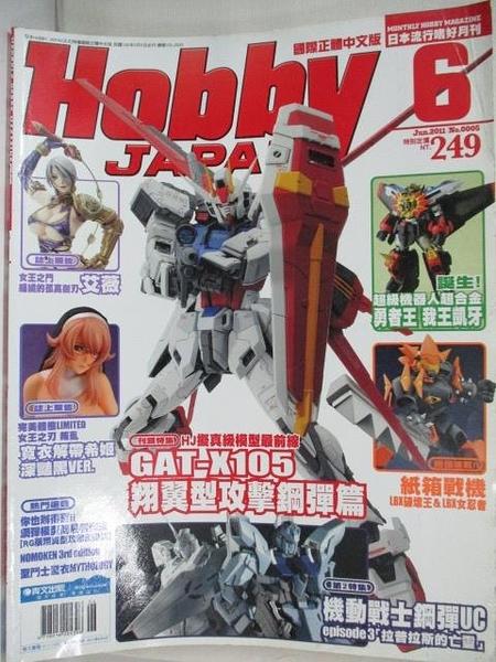 【書寶二手書T7/嗜好_EAZ】Hobby Japan_2011/6_GAT-X105翔翼型攻擊鋼彈篇