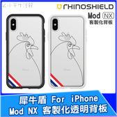 犀牛盾 Mod NX / MOD 客製化透明背版 防摔保護殼 iPhone i6 i7 i8 ix 法國旗幟 6