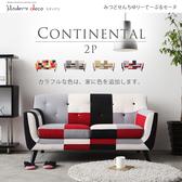【MODERN DECO】康提南斯繽紛拼布雙人沙發/4色/H&D東稻家居