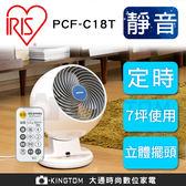 IRIS PCF-C18T 【24H快速出貨】定時氣流循環扇 電風扇  靜音 節能上下左右自動擺頭 公司貨 保固一年