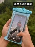 手機防水袋 手機防水袋可觸屏防水手機套密封防塵袋子透明外賣騎手防雨保護套 古梵希