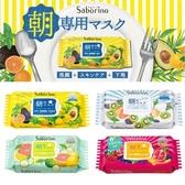 日本 BCL Saborino 早安面膜 洗臉 面膜 保養 清潔 60秒面膜 懶人面膜 抽取式