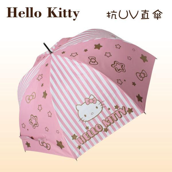 【Hello Kitty雨傘】凱蒂貓雨傘-防曬直傘