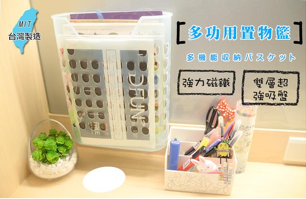 現貨! 臺灣製造多功用置物籃(大尺寸:25.5*9.5*30.2cm) 附強力磁鐵+可替換吸盤兩用設計