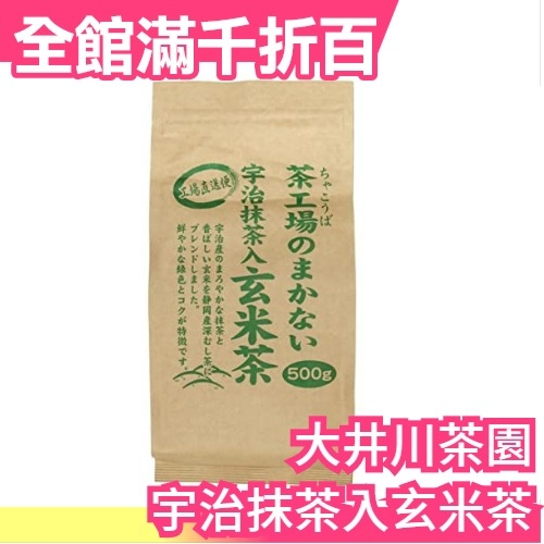 日本 大井川茶園 茶工場直送 宇治抹茶入玄米茶 500g 茶葉 煎茶綠茶宇治抹茶飲品【小福部屋】