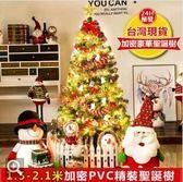 節現貨-聖誕節狂歡聖誕樹1.5米套餐節日裝飾品發光igo 24H出貨