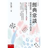 經典常談(閱讀經典.培養核心素養的入門書)(2版)