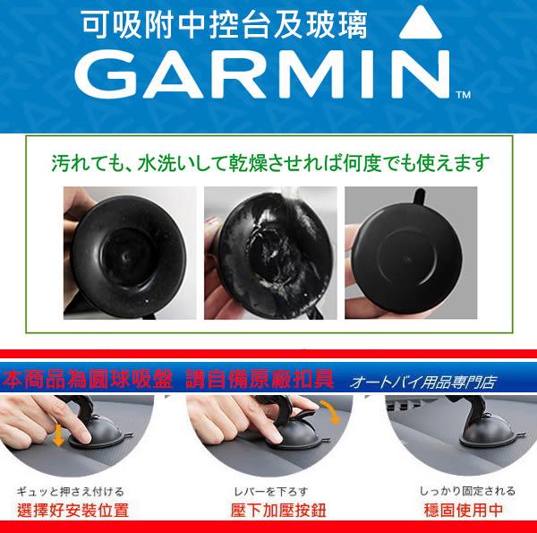 garmin nuvi gps 2455 2465 2555 2585 2585t 2465t 40 57 52 zumo 660儀表板吸盤架車架導航支架專用固定架固定座