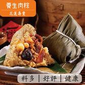 【鮮食優多】花蓮壽豐•健康養生粽免運組合(黑糯米葷粽、素粽+客家葷粽、素粽) 24顆