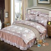 85折免運-床罩四件套歐式全棉床裙四件套棉質床罩式1.5米1.8m床套款床上用品簡約綢緞WY