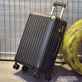 行李箱行李箱男士拉桿箱旅行箱密碼皮箱子萬向輪韓版個性潮24寸26寸28寸 萊俐亞 LX