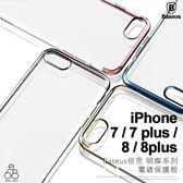 Baseus倍思 iPhone 7 8 7Plus 8Plus 透明 抗刮 手機殼 明燦 保護套 電鍍 超薄 硬殼 不泛黃 金屬質感邊條