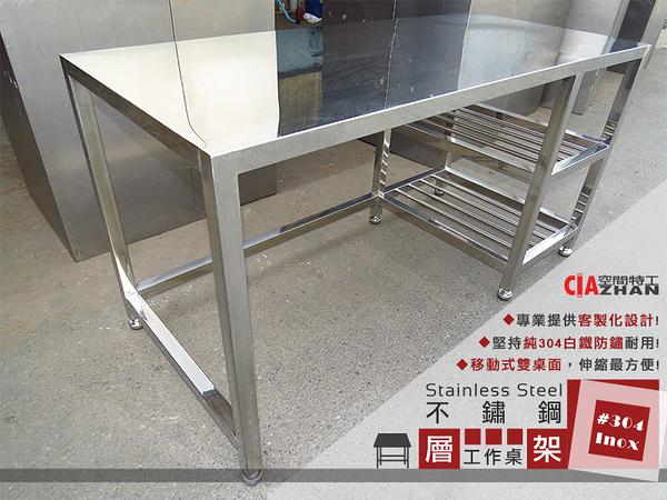 4尺不鏽鋼桌【空間特工】工作桌。工具桌/置物架/居家收納/工作檯/不銹鋼製品