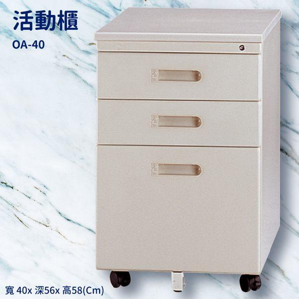 桌邊配件 OA-40 活動櫃 置物櫃 收納櫃 收納抽屜 抽屜 辦公室 整理箱 桌邊櫃子 公文櫃 鐵櫃