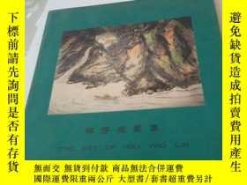 二手書博民逛書店罕見林秀瑩畫集Y4749 林秀瑩