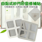 【CYS01】自黏式紗門紗窗修補貼 貼片 防蚊防蟲 10*10cm (1入)