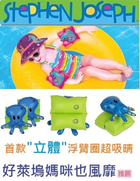 兒童浮力手臂圈 美國stephen joseph 海盜綠章魚 好萊塢明星風靡 色彩鮮艷可愛造型超吸晴 (1-5歲)
