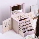 首飾盒大容量手飾化妝品手錶一體收納盒歐式高檔精致結婚北歐風格 夢幻小鎮ATT