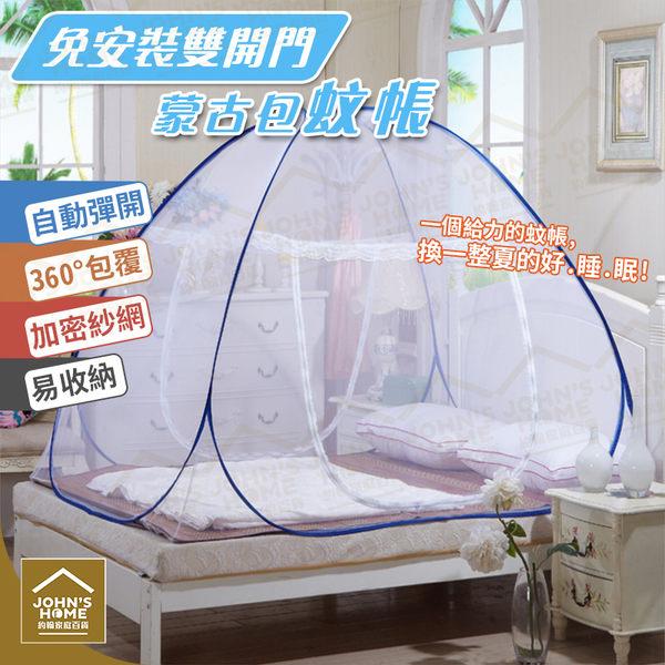 免安裝雙開門蒙古包蚊帳 全形底加密折疊式雙門魔術蚊帳 1.5M 1.8M【DA005】《約翰家庭百貨