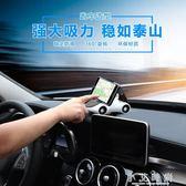 手機架 車載手機架座汽車用手機導航支撐架多功能儀表台黏貼式創意擺件 小艾時尚