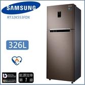↙0利率↙SAMSUNG三星326L 一級能效 省電除臭 變頻雙門冰箱RT32K553FDX 原廠保固【南霸天電器百貨】
