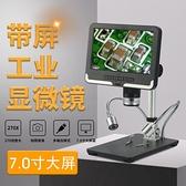 顯微鏡 安東星7寸超高清1200萬帶屏數碼電子顯微鏡手機手錶維修電路板PCB焊接工業放大鏡 宜品