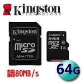 Kingston 金士頓 64GB 64G 80MB/s microSDXC TF UHS-I U1 C10 記憶卡 (SDCS/64GB)