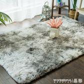 地毯 雜色扎染漸變地毯客廳茶幾墊網紅長毛可水洗滿鋪臥室 現代北歐ins 晶彩生活