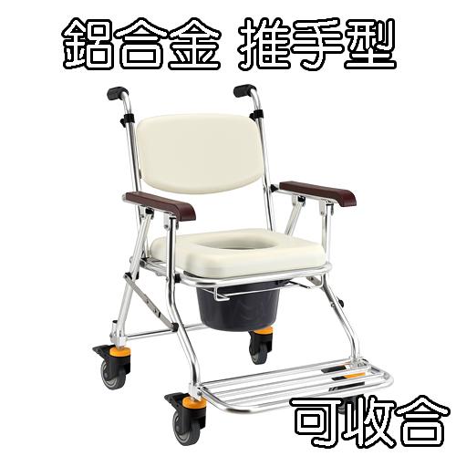洗澡椅 便盆椅 便器椅 鋁製推手型可收合 JCS-208