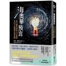 海奧華預言:第九級星球的九日旅程.奇幻不思議的真實見聞