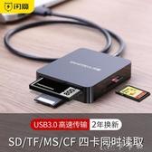 讀卡器多合一sd卡usb3.0高速tf/cf/ms卡多功能電腦通用 卡卡西