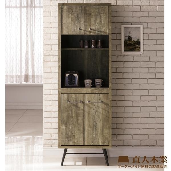日本直人木業-CASAR原木風格60CM高櫥櫃
