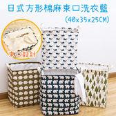 洗衣藍 日式方形棉麻束口洗衣藍(40x35x25CM) 收納 玩具 髒衣 上衣 褲子 收納籃 【XYA032】123ok