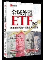 二手書博民逛書店《全球外匯ETF攻略:掌握理財先機,指數投資新藍海》 R2Y ISBN:9863412597