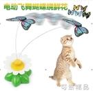 貓玩具電動飛舞蝴蝶小鳥自動旋轉逗貓棒貓咪轉盤幼貓互動益智 可然精品