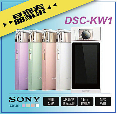 預購 高雄 晶豪泰 SONY DSC-KW1 卡哇伊 香水瓶 自拍神器 美肌 翻轉螢幕 ♥熱烈預購中♥