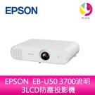 分期0利率 EPSON EB-U50 3700流明 3LCD防塵投影機 上網登錄可享主機含燈泡三年保固