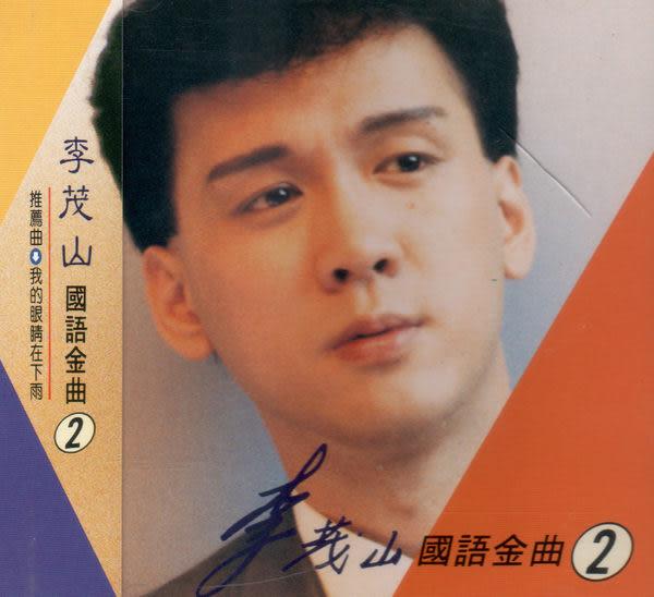 李茂山 國語金曲 2 CD (音樂影片購)