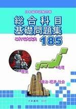 二手書博民逛書店《綜合科目基礎問題集185-日本留學試驗對策》 R2Y ISBN:9867271203