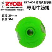 【台北益昌】日本 RYOBI 良明 RLT-600 電動割草機 專用牛筋盤 牛筋繩
