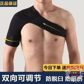 交換禮物-透氣健身運動護單肩籃球羽毛球保暖肩膀脫臼 男女護肩帶夏季