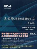 (二手書)專案管理知識體指南(PMBOK® Guide)