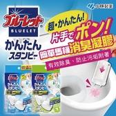 小林製藥簡單馬桶消臭凝膠14g 除臭除臭凝膠馬桶除臭馬桶廁所清潔芳香