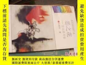 二手書博民逛書店罕見惡之花--變態美考察Y28340 朱輝軍 杭州大學 出版19