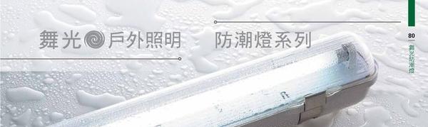 【燈王的店】T5 28W單管戶外防潮燈(內附管)白光 OD4118EA