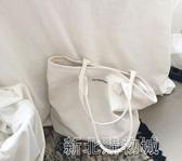 紓困振興 新款韓版簡約百搭白色大容量帆布包女單肩休閒文藝 新北購物城